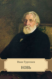Nov by Ivan Turgenev
